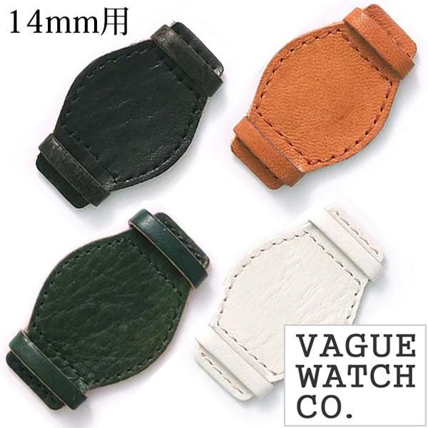 ヴァーグ ウォッチ コー 時計台座 [VAGUE WATCH Co.ケース]( VAGUE WATCH Co. 時計台座 ヴァーグ ウォッチ コー ケース ) グイディ ループ ベース ( GUIDI LOOP BASE 14mm ) 時計台座 GB-14-001 GB-14-002 GB-14-003 GB-14-007 [腕時計台座 腕時計 革 レザー]