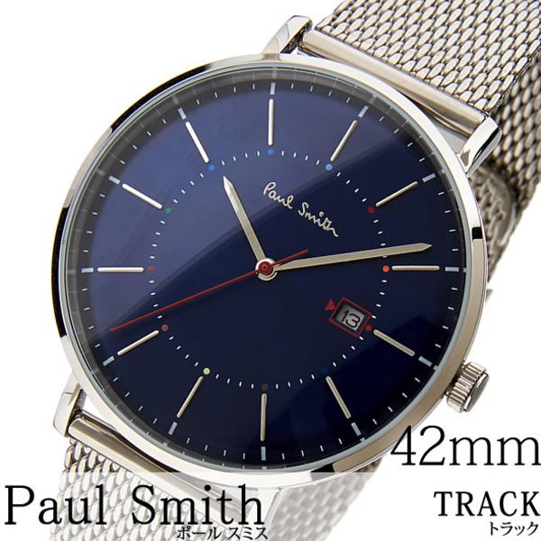ポールスミス腕時計 paul smith時計 paul smith 腕時計 ポールスミス 時計 トラック TRACK メンズ ブルー P10088 [新作 人気 高級 トレンド ブランド おすすめ オシャレ シンプル ギフト プレゼント メタル メッシュ シルバー][おしゃれ 腕時計]