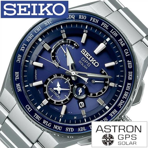 セイコー腕時計 SEIKO時計 SEIKO 腕時計 セイコー 時計 アストロン ASTRON メンズ ネイビー SBXB155 [ 正規品 定番 クロノグラフ ビジネス スーツ ステンレス ワールドタイム GPS ソーラー電波 時計 シルバー プレゼント ギフト ]