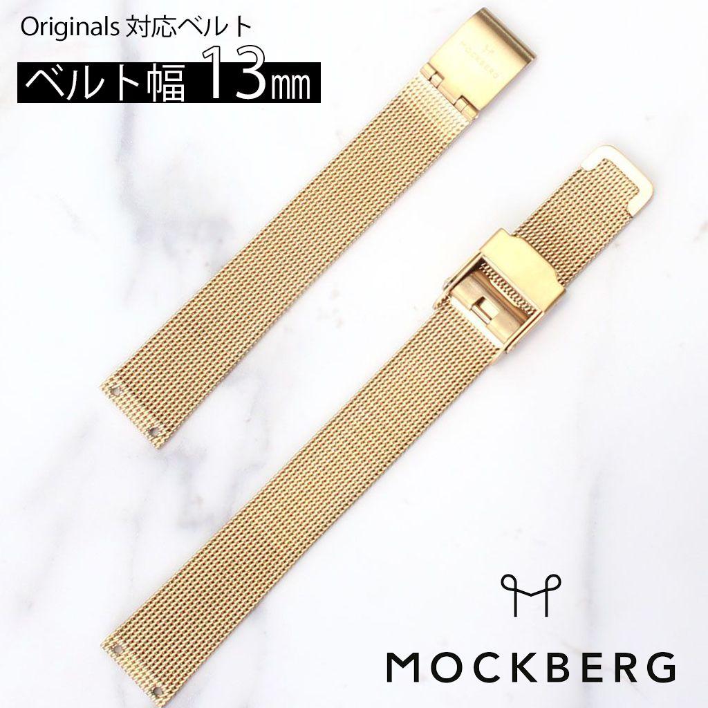 モックバーグ 腕時計ベルト MOCKBERG 時計バンド ゴールド 13mm レディース 女性 向け 彼女 妻 MO331 [ 腕時計 ブランド メッシュベルト 替えベルト ファッション シンプル ミニマル 北欧 デザイン プチプラ プレゼント ギフト ] [ドラマ着用]