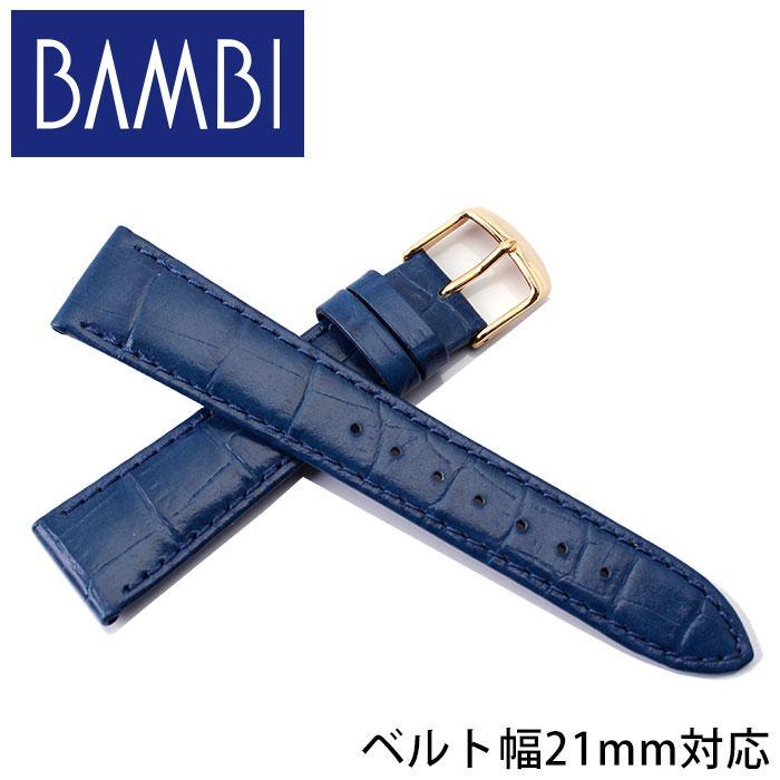 バンビ腕時計ベルト BAMBI時計 BAMBI 腕時計ベルト バンビ 時計 メンズ レディース BKM053-21-NV-GD [ 人気 おしゃれ ファッション 革 替えベルト 替えストラップ 替えバンド 替え ベルト 替え ストラップ 替え バンド 高級 シンプル 21mm ギフト プレゼント ]