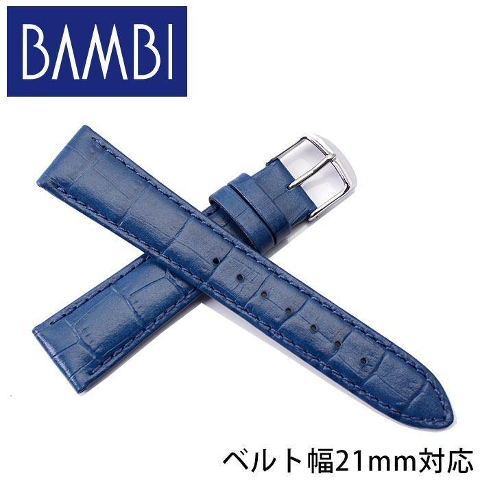バンビ腕時計ベルト BAMBI時計 BAMBI 腕時計ベルト バンビ 時計 メンズ レディース BKM053-21-NV-SV [ 人気 おしゃれ ファッション 革 替えベルト 替えストラップ 替えバンド 替え ベルト 替え ストラップ 替え バンド 高級 シンプル 21mm ギフト プレゼント ]