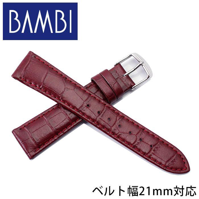 バンビ腕時計ベルト BAMBI時計 BAMBI 腕時計ベルト バンビ 時計 メンズ レディース BKM053-21-W-SV [ 人気 おしゃれ ファッション 革 替えベルト 替えストラップ 替えバンド 替え ベルト 替え ストラップ 替え バンド 高級 シンプル 21mm ギフト プレゼント ]
