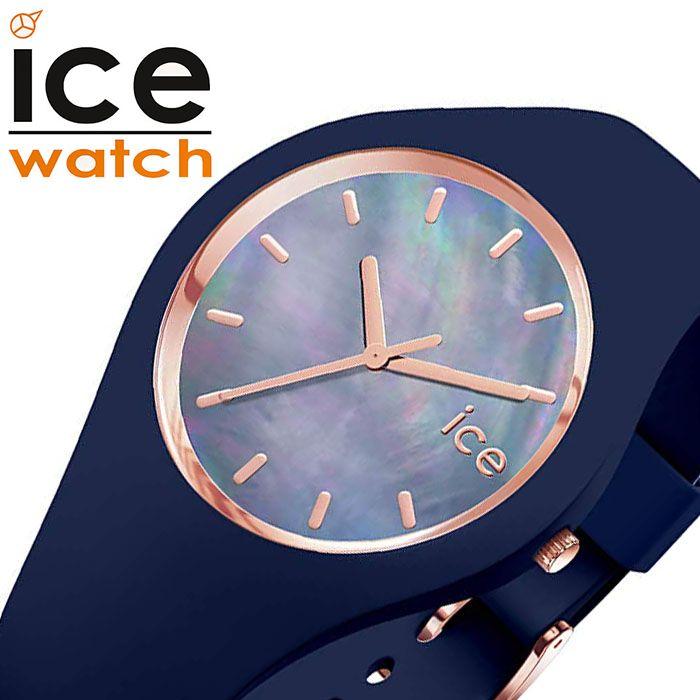 [当日出荷] アイスウォッチ腕時計 ICEWATCH時計 ICE WATCH 腕時計 アイス ウォッチ 時計 パール pearl メンズ レディース トワイライト ICE-017127 [ 正規品 新作 人気 ブランド 防水 かわいい おしゃれ シンプル カジュアル シリコン ベルト プレゼント ギフト ]