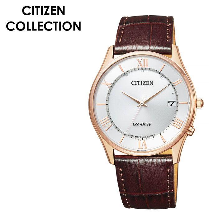 シチズン腕時計 CITIZEN時計 CITIZEN 腕時計 シチズン 時計 コレクション COLLECTION メンズ シルバー AS1062-08A [ 正規品 ブランド おすすめ 防水 電波 ソーラー おしゃれ カジュアル ビジネス シンプル プレゼント ギフト ] 誕生日