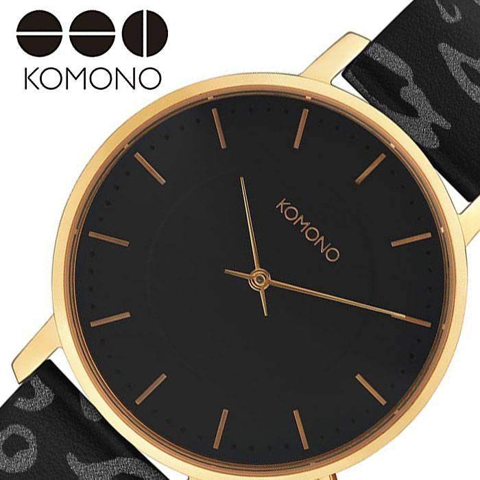 [当日出荷] コモノ腕時計 KOMONO時計 KOMONO 腕時計 コモノ 時計 ハーロウ HARLOW メンズ レディース 女性 ブラック KOM-W4133 [ 人気 ブランド 正規品 シンプル カジュアル 流行 トレンド プレゼント ギフト ]PT10