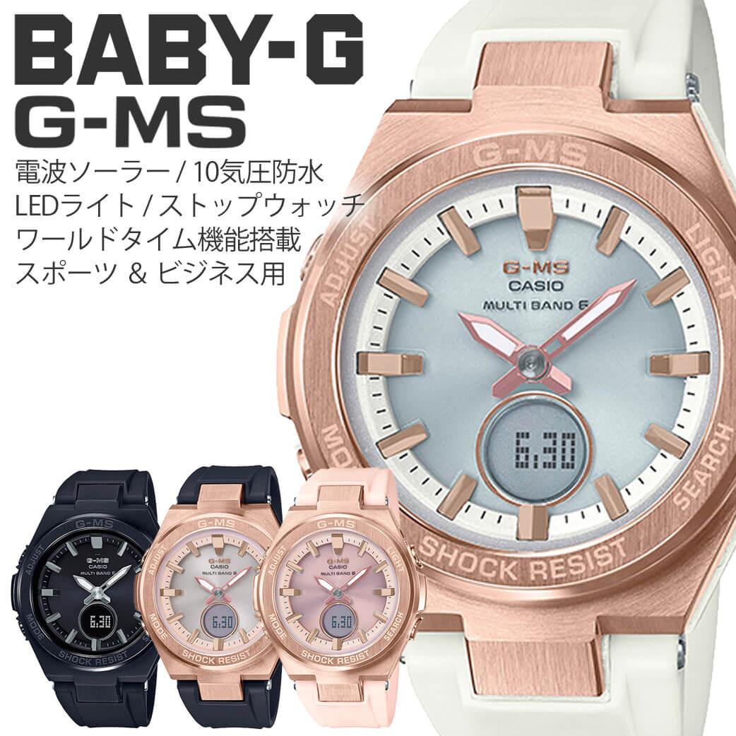 【スポーツ向け】[ランニングやエクササイズに](電池交換不要) CASIO 腕時計 カシオ 時計 ベイビージー ジーミズ BABYG GMS レディース おしゃれ 防水 女性 向け MSG-W200G [ 夏 頑丈 ベビーG ピンクゴールド 黒 白 ソーラー電波 アナデジ デジタル プレゼント ギフト ]