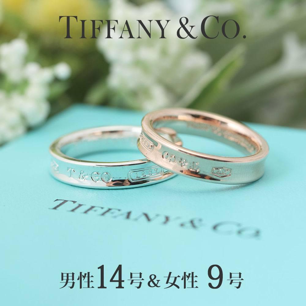(ペア価格)[ レディース 9号 メンズ 14号] ペアリング マリッジリング 婚約指輪 結婚指輪 ティファニー 1837 指輪 新品 シルバー925 Tiffany&co お揃い 男性 女性 カップル 夫婦 彼女 結婚記念日 ブランド シンプル プロポーズ 妻 おしゃれ プレゼント ギフト TPRG:ブランドアクセと腕時計のカプセル