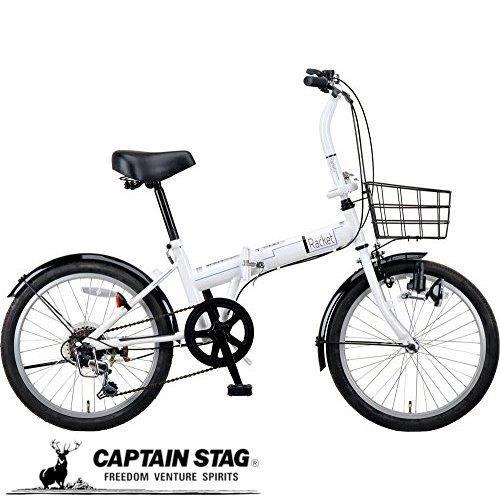 キャプテンスタッグ ラケット 20インチ 折りたたみ自転車 FDB206 [シマノ6段変速/ダイナモライト/バスケット/前後泥よけ]標準装備