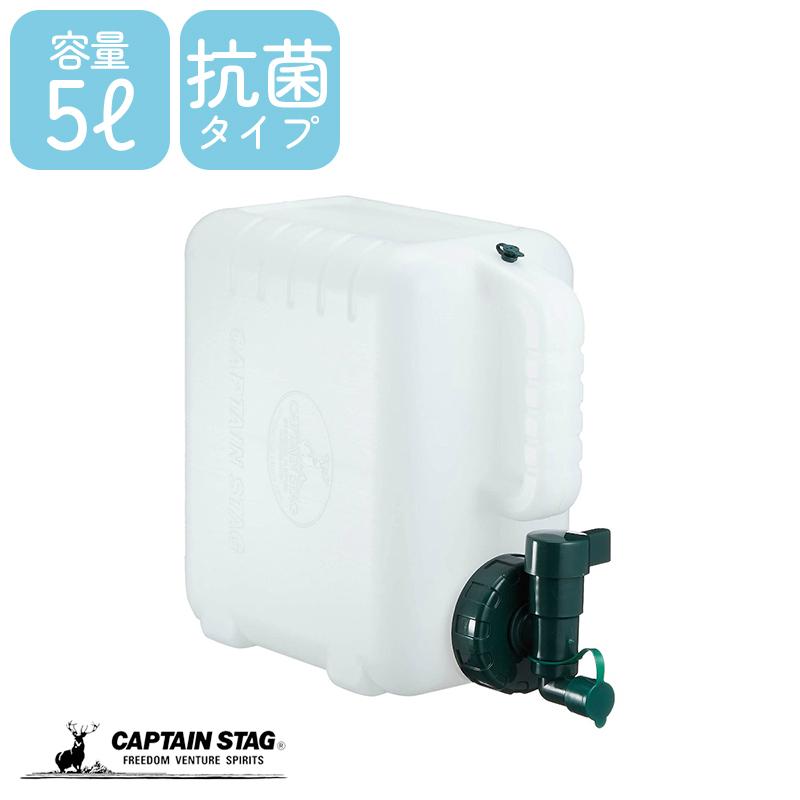 キャプテンスタッグ お買い得品 ポリタンク 商店 ボルディー ウォータータンク5L M-6949 抗菌 容量5L