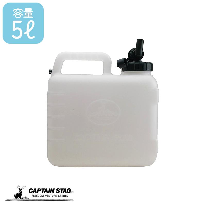 キャプテンスタッグ ポリタンク ボルディー ウォータータンク5L M-6950 容量5L