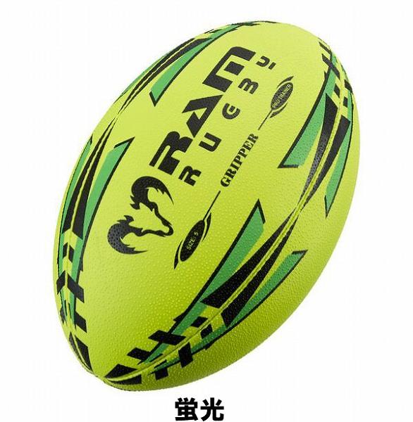 ウェールズのラグビーブランド RAM ラム 爆売りセール開催中 のプラクティスボール グリッパー ラグビーボール 3号球 ラグビー ウェールズ プラクティスボール 小学生 子供用 新作多数 練習球