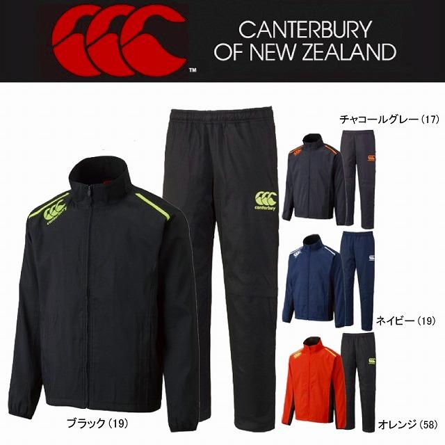 【CANTERBURY】 カンタベリー ストレッチウィンド ジャケット パンツ 上下セット ウィンドブレーカー RG77511 RG17511
