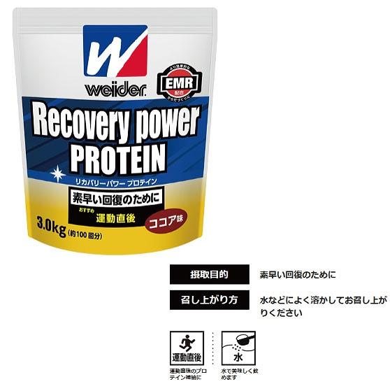 【weider】ウイダー リカバリー パワー プロテイン 3.0kg 28MM123 粉末