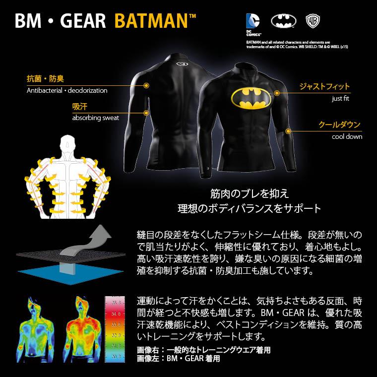 보디 메이커 BM・GEAR 배트맨 롱 슬리브 베이스 층