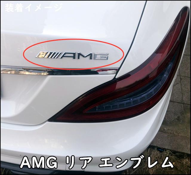 年式 グレード等により 仕様が異なる場合がございます 実際の商品画像にて ご確認ください お安く仕入れができましたので お安くご提供させて頂きます 初回限定 送料無料 AMG メルセデス Benz エンブレム カーエンブレム専門店 時間指定不可 縦17mm×横185mm ベンツ Mercedes リア 平面タイプ