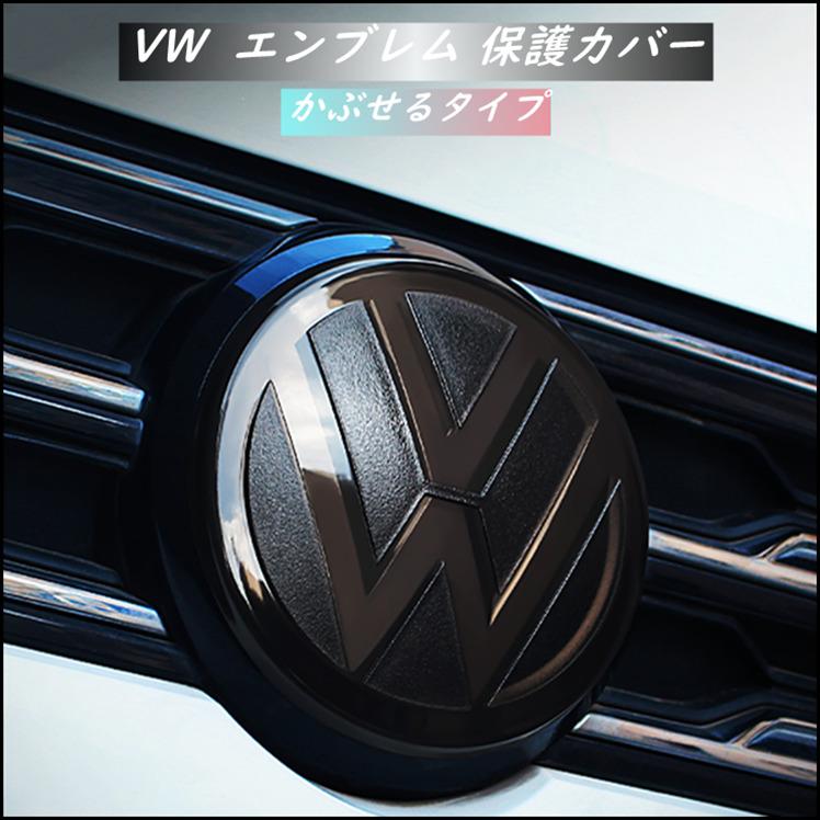 前後エンブレムを黒くしたい方ににエンブレムカバーをご用意いたしました ACC対応車両にも適合します ロゴについて 年式で分けております 送料無料 VW フォルクスワーゲン エンブレム 保護 内祝い カバー ゴルフ 被せるタイプ カスタム カーエンブレム専門店 アルテオン T-cross 当店は最高な サービスを提供します パサート ポロ T-roc 前後2点セット