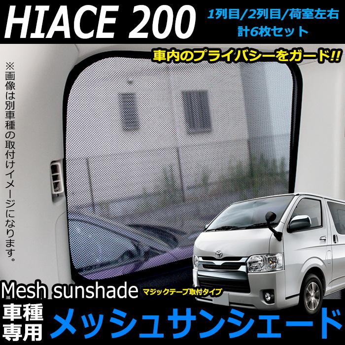 DXは非対応 標準ボディ ハイエース/ 入数:1セット ブラック 2004年〜 (7枚) 200系 リアガラス用 メッシュサンシェード レジアスエース 1,2,3列目ドア/ トヨタ AP AP-SD097
