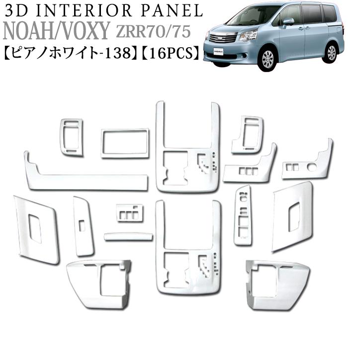 ノア ヴォクシー ZRR70 75系 3Dインテリアパネル セット 16P ピアノホワイト 138 FJ0065