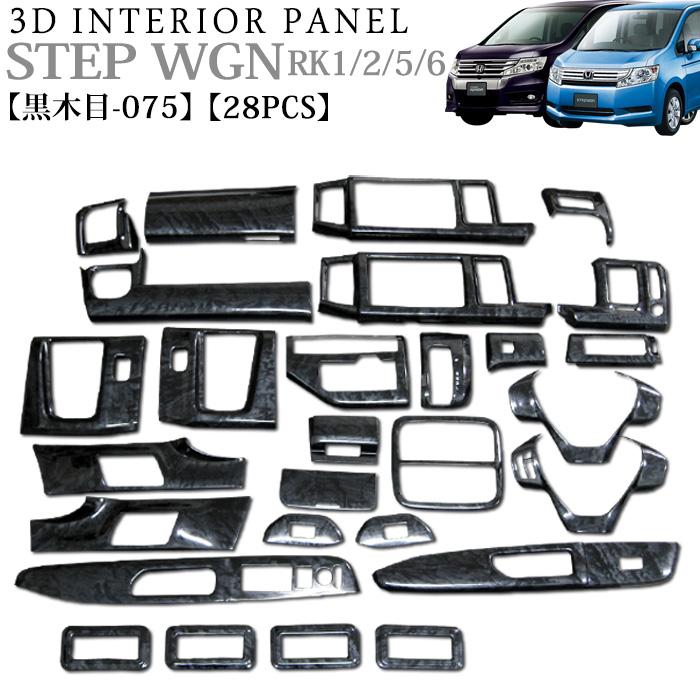 立体3Dパネル ステップワゴン RK1 2 5 6系 3Dインテリアパネルセット 28P 【黒木目 075】ブラックウッド ウッドパネル ホンダ FJ0070