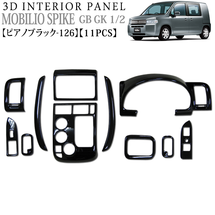 Car Fuji Stereoscopic 3d Panel Mobilio Spike Gb Gk1 System Only