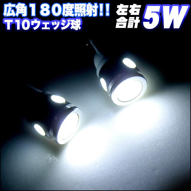実物 メール便のみ送料無料 アルミヒートシンクボディ ウェッジ球 ポジション ルームランプ ランキングTOP10 ルーム球 ナンバー灯 シングルT10 T16 シングル LED ホワイト カラー 5W-LED fsp2124 激光2.5W×2個セット≫合計 FJ1268 T10型