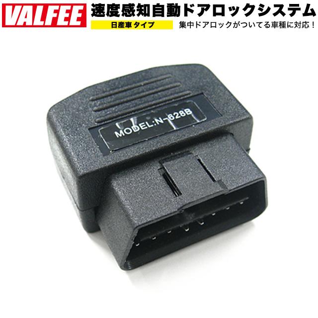 Belfi OBD2 car speed linked auto door lock system / auto door lock OBD /  Nissan vehicles types FJ2123