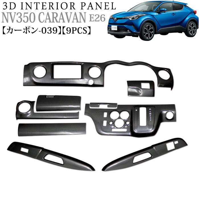 立体3Dパネル【NV350キャラバン E26 】3Dインテリアパネルセット 9P 【ブラックカーボン 039】黒 日産 FJ2895
