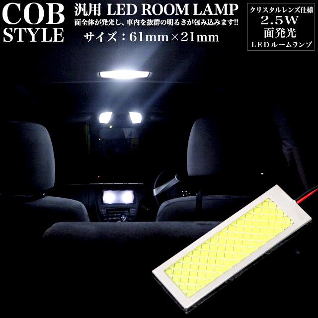 Room lamp car