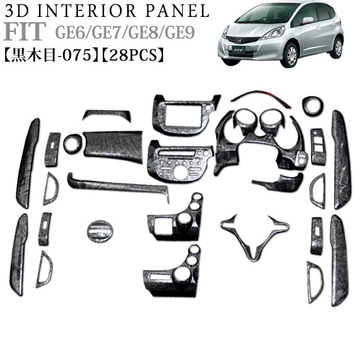 立体3Dパネル フィットGE6 GE7 GE8 GE9 インテリアパネルセット 28P 黒木目 075 FJ3299