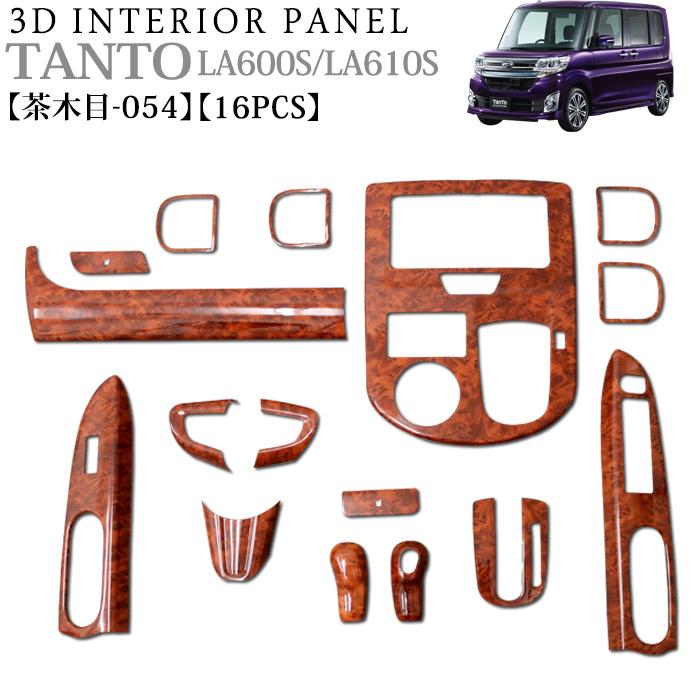 タント タントカスタム LA600S LA610S 用 3D インテリアパネルセット 16P 茶木目 FJ4080