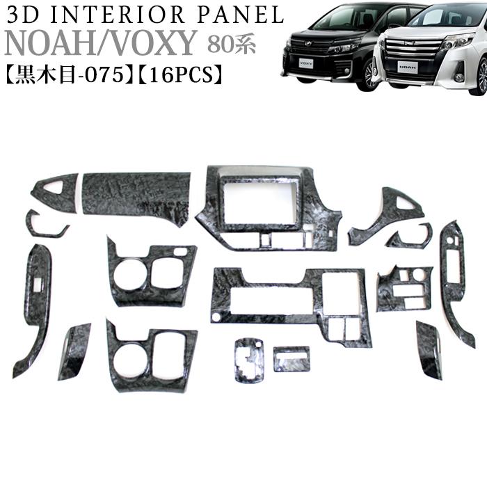 ノア ヴォクシー80系 3D インテリアパネル セット 16P 黒木目 FJ4281