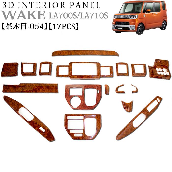 ウェイク LA700S LA710S 前期用 3D インテリアパネルセット 17P 茶木目 FJ4668