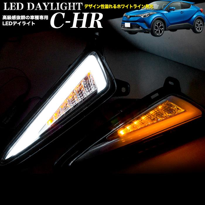 C-HR CHR LED デイライト デイランプ LEDランプ LEDライト ウィンカー 連動 ウインカー ハロゲン車専用 FJ4865