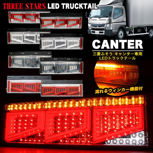 キャンター ファイバー LED トラックテール シーケンシャル 左右セット ウインカー バック連動 テールランプ 角型テール THTEE STARS スリースターズ FJ5002