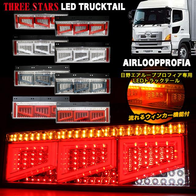 エアループプロフィア ファイバー LED トラックテール シーケンシャル 左右セット ウインカー バック連動 テールランプ 角型テール THTEE STARS スリースターズ FJ5005