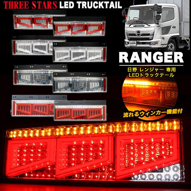 レンジャー 日野 ファイバー LED トラックテール シーケンシャル 左右セット ウインカー バック連動 テールランプ 角型テール THTEE STARS スリースターズ FJ5012