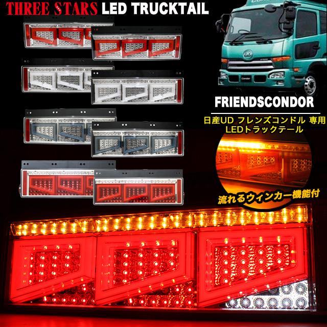 フレンズコンドル 日産UD ファイバー LED トラックテール シーケンシャル 左右セット ウインカー バック連動 テールランプ 角型テール FJ5019