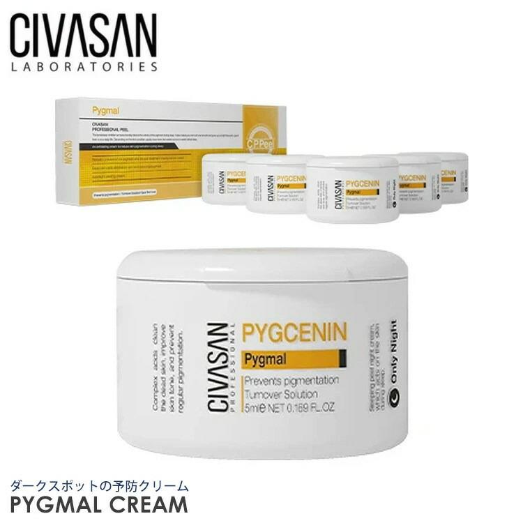 韓国コスメ Civasan シバサン ピグマールクリーム Pygmal Cream 【正規品】 キメを整える 保湿ケア バリア維持 ナイトクリーム 角質ケア
