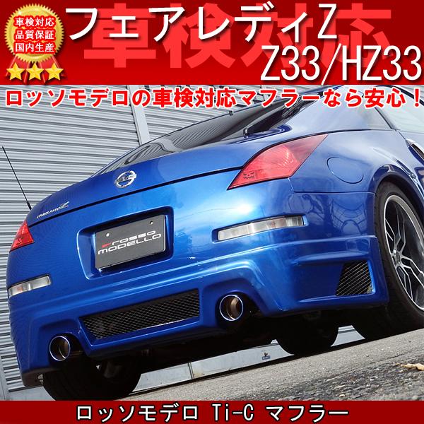 新しいブランド ロッソモデロ UA-Z33 Ti-C CBA-Z33 マフラーフェアレディZ Z33 マフラー前期用 リアマフラー 33Z HZ33 UA-Z33 33Z CBA-Z33 33Z, へらへとかさい:e5d3add0 --- blablagames.net