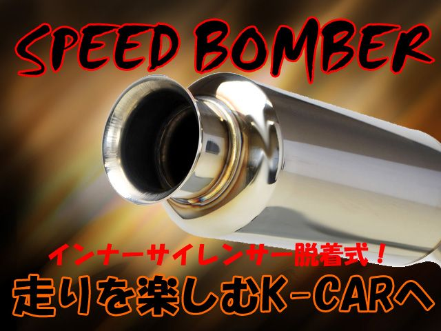 SPEED BOMBER マフラー アルト HA24S NA 2WD ラッパテール