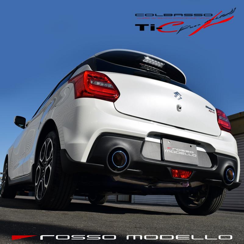 【車検対応】ロッソモデロ COLBASSO Ti-C マフラースズキ スイフトスポーツ マフラー ZC33Sスイスポ CBA-ZC33S マフラー 6MT / 6AT共用