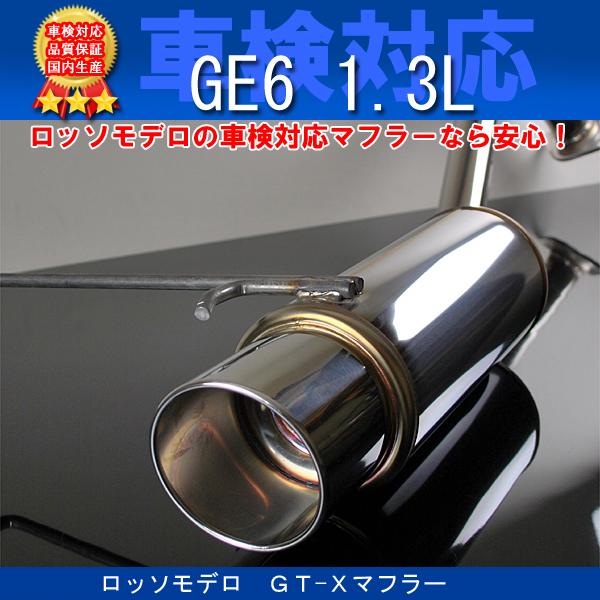 ロッソモデロ GT-X マフラーホンダ フィット GE6 マフラー