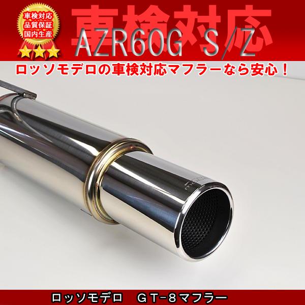 ヴォクシー マフラー ノア マフラー AZR60G Z/S ロッソモデロ GT-8 砲弾