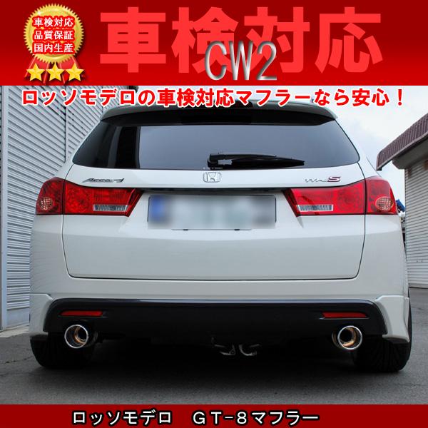 人気ブランドの ロッソモデロ GT-8 マフラーアコードツアラー GT-8 マフラー 24TL 24TL マフラー CW2 マフラー【個人宅配送不可】, ベックス タイム:34085881 --- canoncity.azurewebsites.net