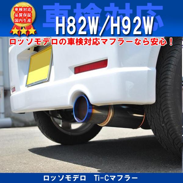 ロッソモデロ Ti-Cマフラー 日産 オッティ RX ターボ H92W 2WD