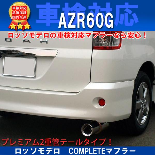 ヴォクシー ノア COMPLETEマフラー AZR60G 車検対応 ロッソモデロ