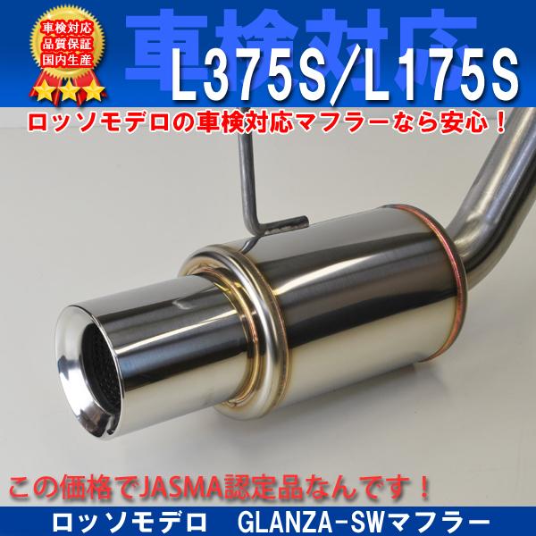 GLANZA SWスポーツマフラー ■ タントカスタム X NA車 L375S ロッソモデロ