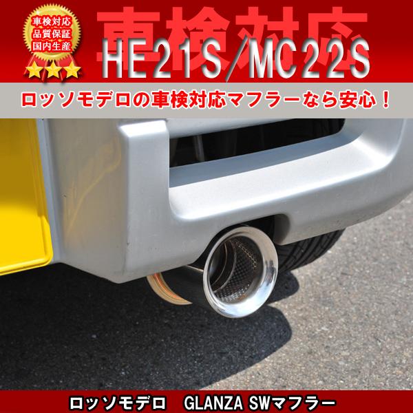 ラパン SS マフラー HE21S ターボ 【車検対応/送料無料】 ロッソモデロ GLANZA SW マフラー