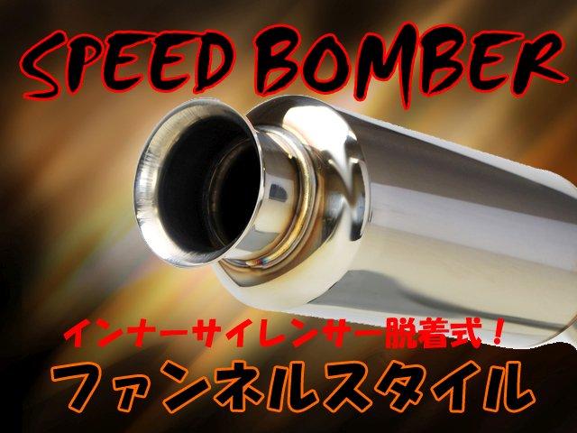 SPEED BOMBER マフラー カローラフィールダー NZE141G ラッパテール